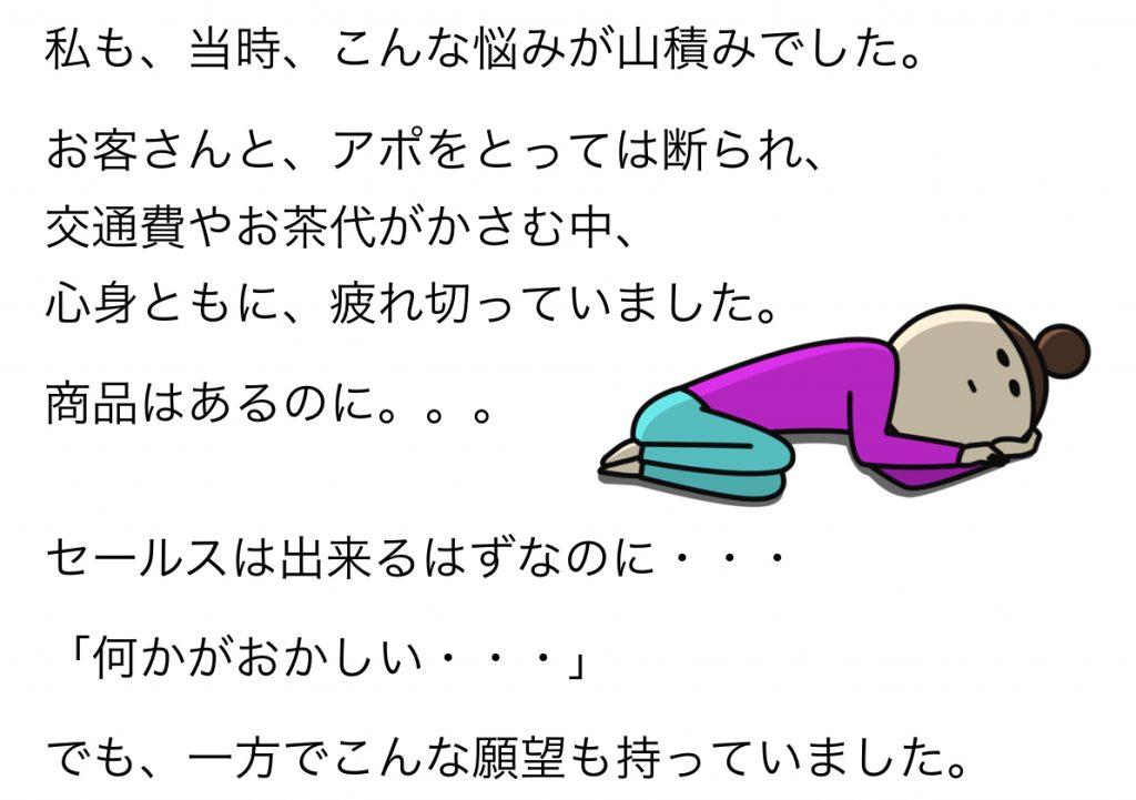 疲れ.001
